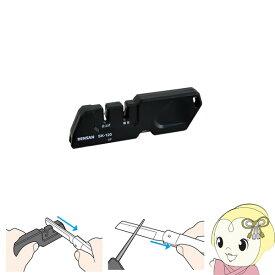 SK-120 ジェフコム 携帯シャープナー[オール研ぎ太郎] 小型・軽量