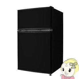 【あす楽】【在庫僅少】冷蔵庫 2ドア 小型 90L 一人暮らし 新品 【左右開き対応】TH-90L2-BK TOHOTAIYO ブラック【smtb-k】【ky】