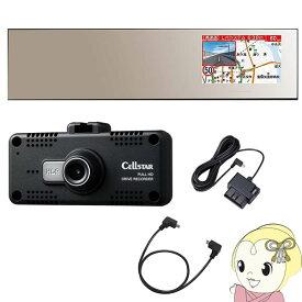 [予約]AR-W91GM600117 セルスター GPS内蔵 レーダー探知機 ASSURA + ドライブレコーダー + アダプターセット【smtb-k】【ky】