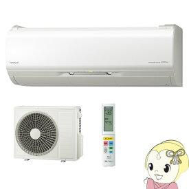 【東北電力推薦暖房エアコン】 RAS-X63J2-W 日立 ルームエアコン20畳 単相200V 白くまくん Xシリーズ スターホワイト【KK9N0D18P】