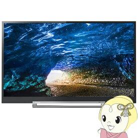 【在庫僅少】43Z730X 東芝 液晶テレビ 43V型 「REGZA(レグザ)」 Z730Xシリーズ【/srm】