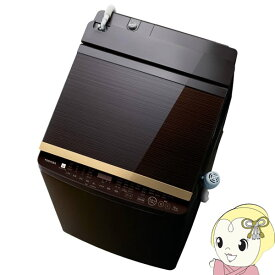 【キャッシュレス5%還元店】【設置込】 AW-10SV8-T 東芝 縦型洗濯乾燥機 洗濯 10kg 乾燥 5kg ZABOON(ザブーン) グレインブラウン【/srm】
