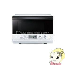 【キャッシュレス5%還元】ER-T60-W 東芝 角皿式 スチームオーブンレンジ 23L 石窯オーブン【/srm】