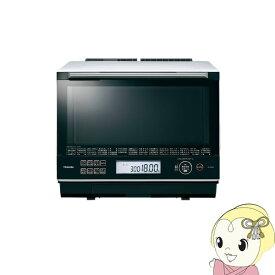 【在庫僅少】【キャッシュレス5%還元】ER-TD3000-W 東芝 過熱水蒸気オーブンレンジ 30L 石窯オーブン