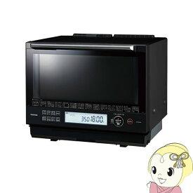 【キャッシュレス5%還元】ER-TD5000-K 東芝 過熱水蒸気オーブンレンジ 30L 石窯オーブン【/srm】