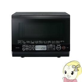 【キャッシュレス5%還元】ER-TD70-K 東芝 角皿式 スチームオーブンレンジ 26L 石窯オーブン【/srm】