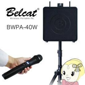 BWPA-40W キョーリツ Belcat ワイヤレス ポータブル PAアンプ 出力40W・2チャンネル(スピーカー、ワイヤレスマイク、スタンド一式セット)【smtb-k】【ky】