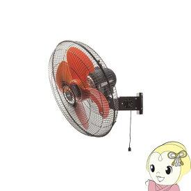 【あす楽】在庫あり CFA451WP 広電 壁掛け型 工業扇風機 (樹脂プラ羽根)羽根径45cm・左右自動首振り【smtb-k】【ky】【KK9N0D18P】