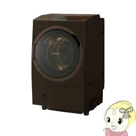 【キャッシュレス5%還元店】【設置込/左開き】TW-127X8L-T 東芝 ドラム式洗濯乾燥機 12kg 乾燥 7kg ZABOON グレインブラウン【/srm】