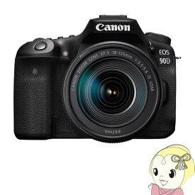 キヤノン Canon 一眼レフカメラ EOS 90D EF-S18-135 IS USM レンズキット【/srm】【KK9N0D18P】