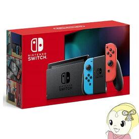 【キャッシュレス5%還元店】Nintendo Switch 本体 Joy-Con(L) ネオンブルー / (R) ネオンレッド HAD-S-KABAA
