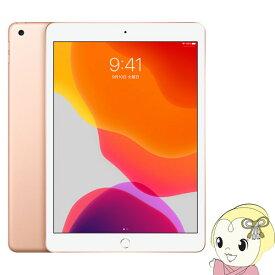 【キャッシュレス5%還元】Apple iPad 10.2インチ 第7世代 Wi-Fi 32GB 2019年秋モデル MW762J/A [ゴールド]【/srm】【KK9N0D18P】