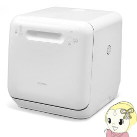 【あす楽】【在庫僅少】【キャッシュレス5%還元】【工事不要】 ISHT-5000-W アイリスオーヤマ 食器洗い乾燥機 (〜3人用) ホワイト【/srm】