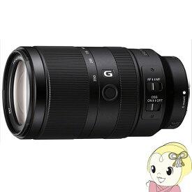 ソニー デジタル一眼カメラ α [Eマウント] 用レンズ E 70-350mm F4.5-6.3 G OSS SEL70350G【/srm】【KK9N0D18P】