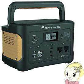 【あす楽】【在庫限り】JVC Jackery ケンウッド ポータブル 電源 充電器 626Wh アウトドア 防災 コンセント BN-RB6-C【/srm】【KK9N0D18P】