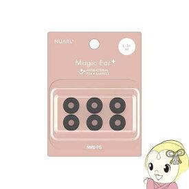 【2/28~3/1限定 最大1000円OFFクーポン】NUARL ヌアール 抗菌フォーム イヤーピース Magic Ear+ Lサイズ ×3ペアセット NME-PS-L