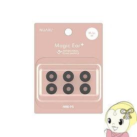 【2/28~3/1限定 最大1000円OFFクーポン】NUARL ヌアール 抗菌フォーム イヤーピース Magic Ear+ Mサイズ ×3ペアセット NME-PS-M