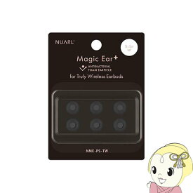 【エントリーで全品最大P5倍 4/23 20時~4/28 1:59】NUARL ヌアール 抗菌フォーム イヤーピース Magic Ear + for TWE Sサイズ ×3ペアセット NME-PS-TW-S