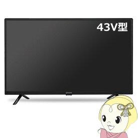 【あす楽】【在庫僅少】【メーカー1000日保証】J43SK03 maxzen 43V型 地上・BS・110度CSデジタルフルハイビジョン対応液晶テレビ