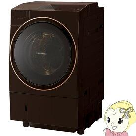 【最大3000円OFFクーポン発行 6/25 0時~6/26 1:59】【在庫僅少】洗濯機 【設置込/左開き】 東芝 ドラム式洗濯乾燥機 12kg 乾燥7kg ZABOON ななめドラム ウルトラファインバブルW TW-127X9L-T【/srm】