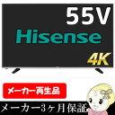【在庫限り】【メーカー再生品・3ヶ月保証】 HJ55K3300U ハイセンス 55V型 4K対応液晶TV (外付けHDD録画対応)【smtb-k】【ky】【KK...