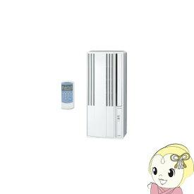 【在庫僅少】【冷房専用】 コロナ 窓用 ウインドエアコン Relala 4〜6畳 ノンドレン シェルホワイト CW-1621-WS【/srm】【KK9N0D18P】