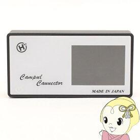 【あす楽】【4/15限定特価】【最大1000円OFFクーポン発行 4/15~4/16 1:59迄】CO2 濃度 測定器 二酸化炭素 センサー 日本製 高感度密度計 デンサトメーター ヒロコーポレーション HCOM-JPCO2-001【/srm】