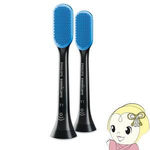 フィリップス HX8072/11 替舌磨きブラシヘッド ブラック 電動歯ブラシ用替えブラシ 2本組