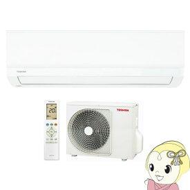 東芝 ルームエアコン 10畳 大清快 TMシリーズ ホワイト RAS-2811TM-W【/srm】