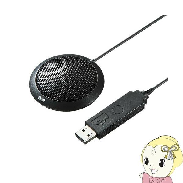 MM-MCU06BK サンワサプライ USBマイクロホン