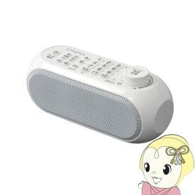 【キャッシュレス5%還元】【あす楽】在庫僅少 Simplus お手元スピーカー ホワイト SP-LD100WH