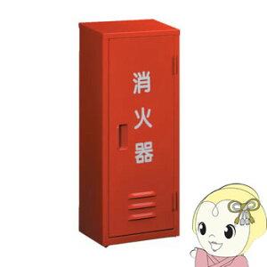 BF101 モリタ宮田工業 消火器格納箱