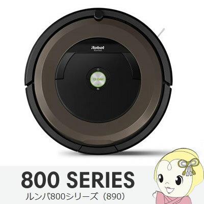 【在庫僅少】iRobot ロボット掃除機 ルンバ890 R890060【KK9N0D18P】