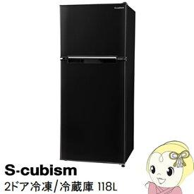 【あす楽】【在庫僅少】【左右開き対応】 WR-2118BK エスキュービズム 2ドア冷凍・冷蔵庫118L 新生活 一人暮らし用 おしゃれ ブラック【smtb-k】【ky】