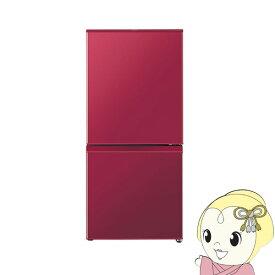 在庫限り AQR-16H-R AQUA(アクア) 2ドア冷蔵庫157L ルージュ【smtb-k】【ky】