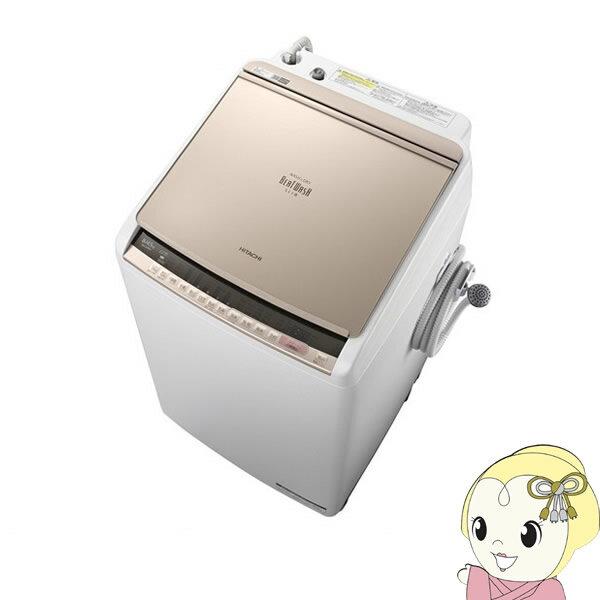 【在庫僅少】【京都はお得!】【設置込】BW-DV80C-N 日立 タテ型洗濯乾燥機8kg 乾燥4.5kg ビートウォッシュ シャンパン【smtb-k】【ky】