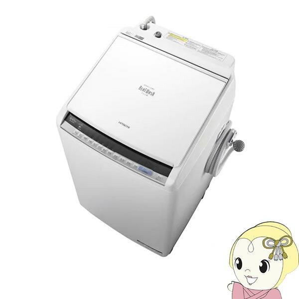 【京都はお得!】【設置込】BW-DV80C-W 日立 タテ型洗濯乾燥機8kg 乾燥4.5kg ビートウォッシュ ホワイト【smtb-k】【ky】
