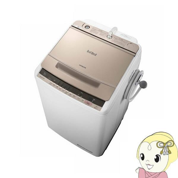 【在庫僅少】BW-V80C-N 日立 全自動洗濯機8kg ビートウォッシュ シャンパン【smtb-k】【ky】