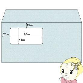 MF15 ヒサゴ 窓付き封筒 メタル