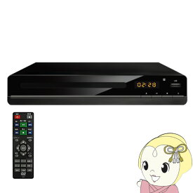 【あす楽】【在庫あり】TH-HDV01 TOHOTAIYO HDMI端子付き据置DVDプレーヤー【/srm】