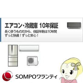 エアコン・冷蔵庫 10年間延長保証【smtb-k】【ky】