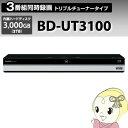 BD-UT3100 シャープ トリプルチューナー ブルーレイディスクレコーダー3TB【smtb-k】【ky】