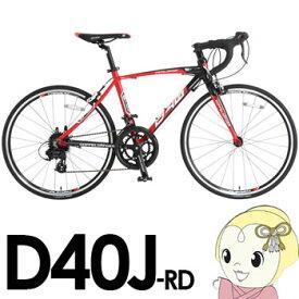 【メーカー直送】 ドッペルギャンガー ジュニアロードバイク 適応身長目安:140〜160cm D-modusシリーズ D40J-RD【smtb-k】【ky】