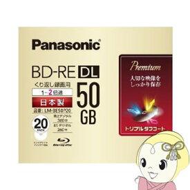 【キャッシュレス5%還元】LM-BE50P20 パナソニック 2倍速対応BD-RE DL 50GB ホワイトプリンタブル [20枚パック]【/srm】