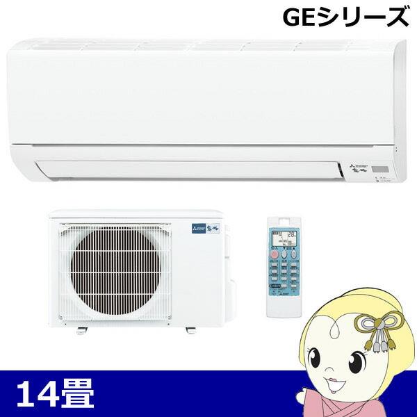 MSZ-GE4017S-W 三菱電機 ルームエアコン14畳 GEシリーズ 単相200V フロアアイ【smtb-k】【ky】