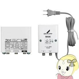 【あす楽】【在庫僅少】CU43AS DXアンテナ 4K8K対応CS/ BS-IF・UHF帯用ブースター 43dB型【/srm】【KK9N0D18P】