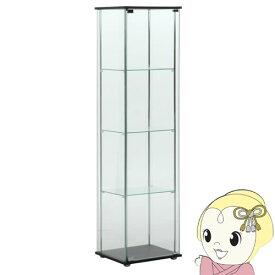 【メーカー直送】不二貿易 ガラスコレクションケース 4段 FUJI-96047【smtb-k】【ky】
