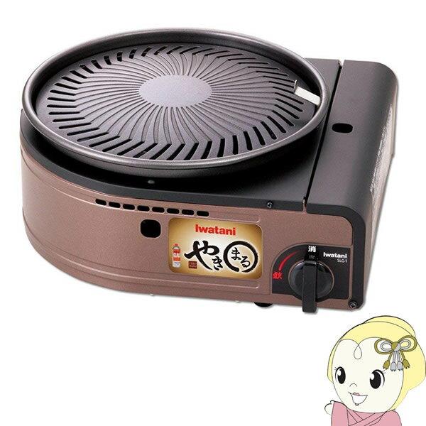 【あす楽】【在庫あり】CB-SLG-1 イワタニ カセットガス スモークレス焼肉グリル やきまる【KK9N0D18P】