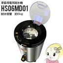 HS06MD01 maxzen 家庭用小型電気脱水機6kg ステンレス製【smtb-k】【ky】
