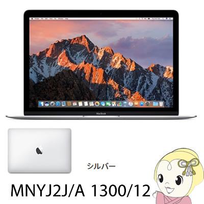 Apple 12インチノートパソコン MacBook Retinaディスプレイ MNYJ2J/A 1300/12 [シルバー] 512GB【smtb-k】【ky】【KK9N0D18P】
